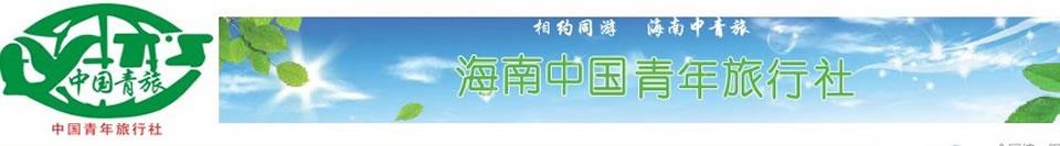 海南中国青年旅行社