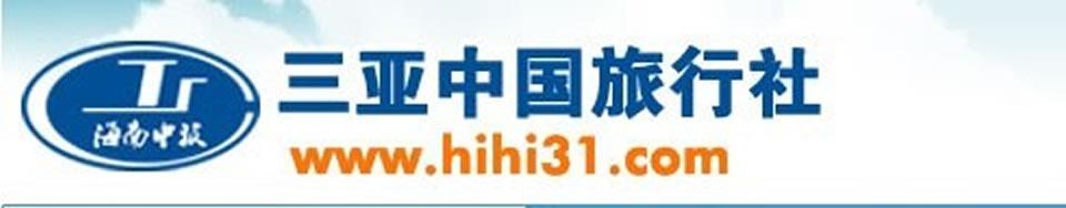 三亚中国旅行社