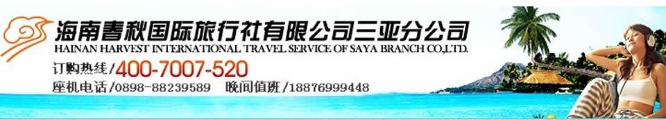 三亚春秋旅行社