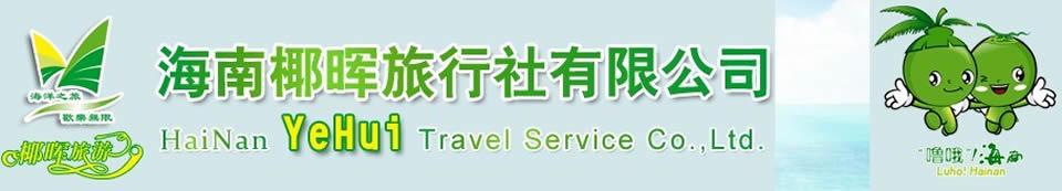 海南椰晖旅行社
